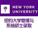 纽约大学管理与系统硕士录取