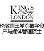 伦敦国王学院KCL数字资产与媒体管理硕士录取