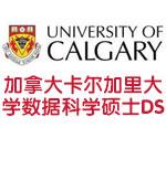 加拿大卡尔加里大学数据科学硕士DS录取