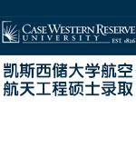 凯斯西储大学CASE航空航天工程硕士录取