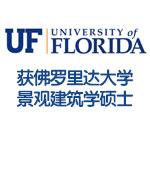 """""""跨专业""""申请获佛罗里达大学景观建筑学硕士"""
