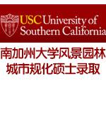 南加州大学风景园林&城市规化硕士录取