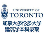 加拿大多伦多大学建筑学专业本科录取