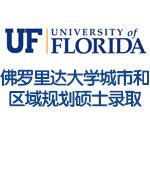 佛罗里达大学城市和区域规划硕士录取