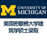 美国密歇根大学建筑学硕士录取