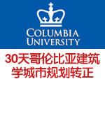 30天后哥伦比亚大学建筑学城市规划专业转正