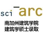 南加州建筑学院SCI-Arc建筑学硕士录取