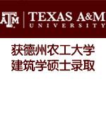 低G/T获德州农工大学建筑学硕士录取