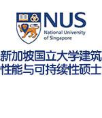 新加坡国立大学建筑性能与可持续性硕士录取