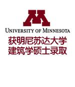 GPA2.6获明尼苏达大学建筑学硕士录取
