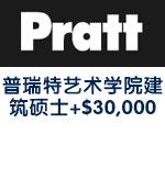 普瑞特艺术学院Pratt建筑学硕士录取+$66,000