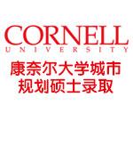 康奈尔大学城市规划硕士(Cornell MRP)录取
