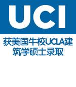 城规出身最终获美国牛校UCLA建筑学硕士录取