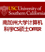 南加州大学计算机科学CS硕士OFFER