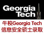 工科牛校Georgia Tech信息安全硕士录取