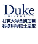 美国杜克大学金牌项目-数据科学硕士录取