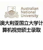澳大利亚国立大学计算机视觉硕士录取
