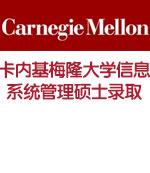 卡内基梅隆大学CMU信息系统管理硕士录取