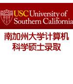 南加州大学计算机科学硕士录取