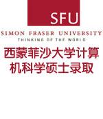 西蒙菲沙大学计算机科学硕士录取