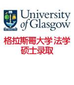 格拉斯哥大学Glasgow LLM法学硕士录取