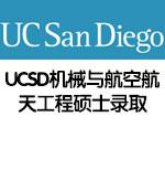 UCSD机械与航空航天工程硕士录取