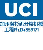 加州大学洛杉矶分校UCLA 机械工程Ph.D全奖+$59171