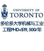 多伦多大学机械与工业工程PHD全奖录取+$19, 500/年