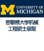 密歇根大学UMich机械工程硕士录取