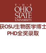标化成绩一般获OSU生物医学博士PHD全奖录取