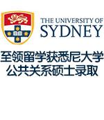至领留学客户获悉尼大学公共关系硕士录取