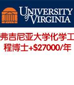 弗吉尼亚大学化学工程PHD博士全奖+$27000/年