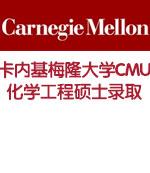 卡内基梅隆大学CMU化学工程硕士录取