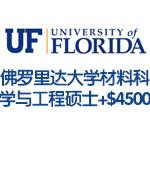 佛罗里达大学材料科学与工程硕士录取+$4500