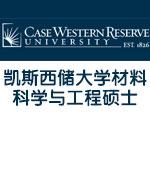 凯斯西储大学材料科学与工程硕士录取