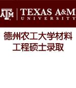 德州农工大学材料工程硕士录取