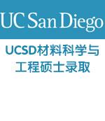 UCSD材料科学与工程硕士录取