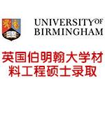 英国伯明翰大学Birmingham材料工程硕士录取