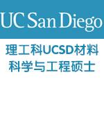理工科强校UCSD材料科学与工程硕士录取