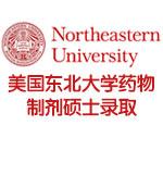 获美国东北大学药物制剂硕士录取