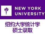 纽约大学NYU统计学硕士录取