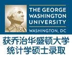 GPA不足3.0获乔治华盛顿大学统计学硕士录取
