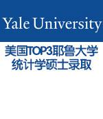 美国TOP3耶鲁大学统计学硕士录取