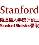 斯坦福大学统计硕士Stanford Statistics录取