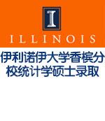 美国伊利诺伊大学香槟分校统计学硕士录取