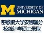 美国密歇根大学安娜堡分校统计学硕士录取