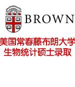 美国常春藤布朗大学生物统计硕士录取