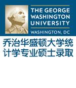 美国乔治华盛顿大学GWU统计学专业硕士录取