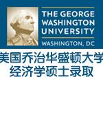 美国乔治华盛顿大学GWU经济学硕士录取