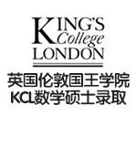 英国伦敦国王学院KCL数学硕士录取